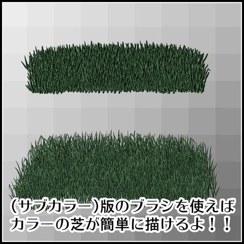 背景屋の芝ブラシの使い方04