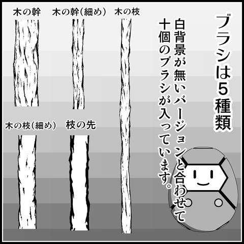 木ブラシの使い方03