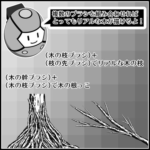 木ブラシ(影が濃い)の使い方04