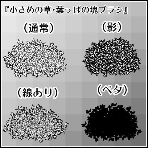 草・葉っぱの塊ブラシの使い方03