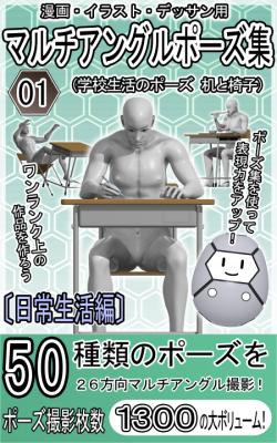 ポーズ集01ブログ用
