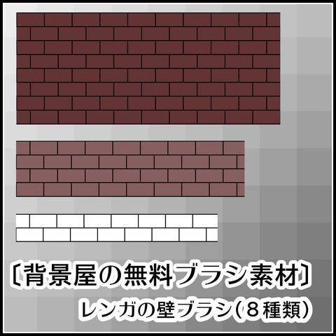 レンガの壁ブラシの使い方01