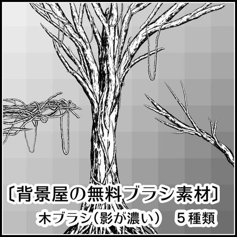 木ブラシ(影が濃い)の使い方01
