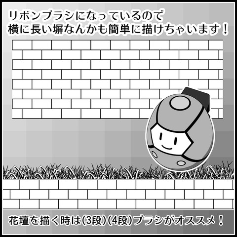 レンガの壁ブラシの使い方03