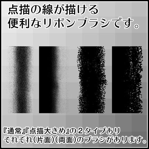 背景屋の点描ラインブラシの使い方02