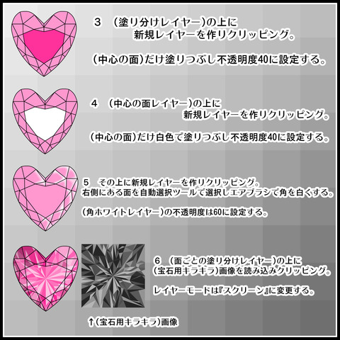 リアルな宝石を描く方法02