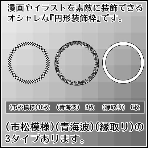 背景屋の円形装飾枠の使い方02