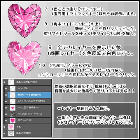 リアルな宝石を描く方法03