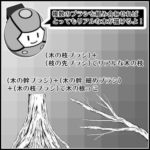木ブラシの使い方04