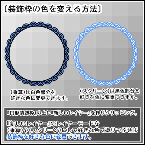 ツイッター用円形装飾枠の使い方03