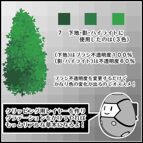 草・木の葉っぱの描き方04