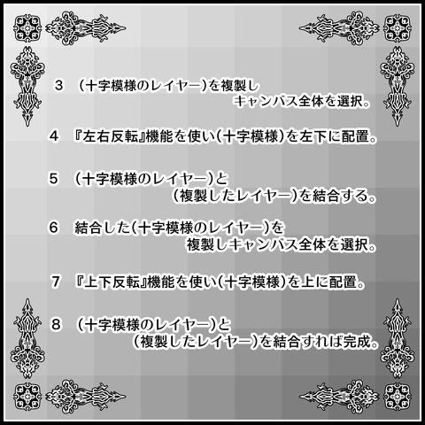 背景屋の装飾用素材(超ド級体験版)の使い方03