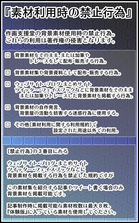 3 背景素材の利用規約02