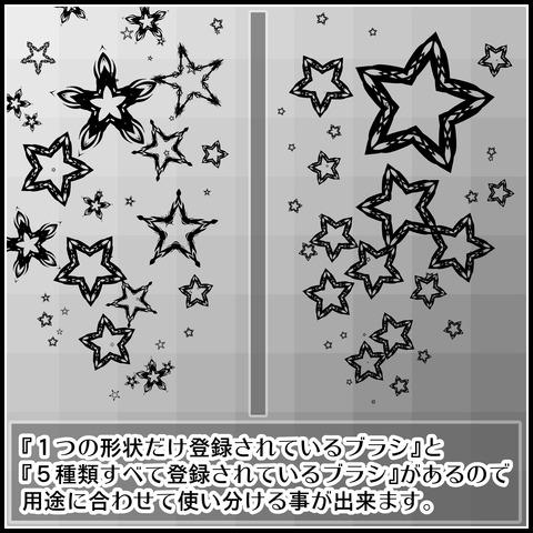 背景屋の幻想スターブラシの使い方03