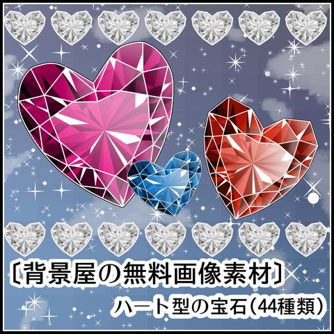 背景屋の宝石(カラーのハート)の使い方01