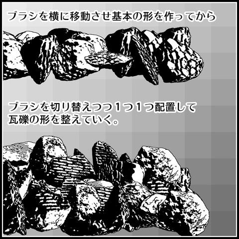 遺跡の瓦礫ブラシの使い方03