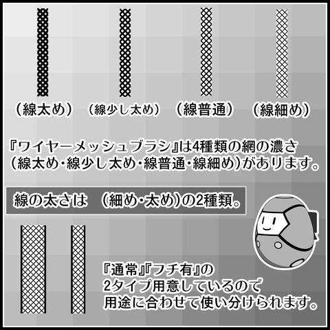 背景屋のワイヤーメッシュブラシの使い方02