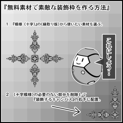 背景屋の装飾用素材(超ド級体験版)の使い方02