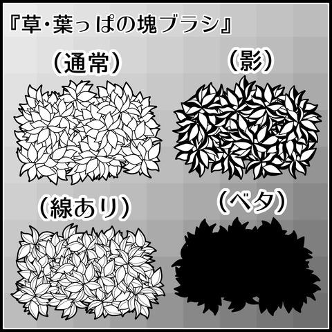 草・葉っぱの塊ブラシの使い方02