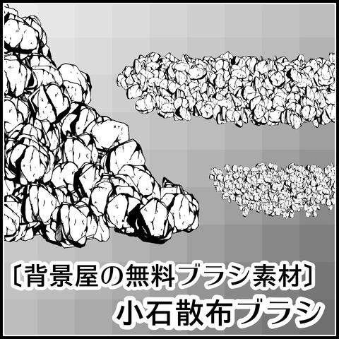 小石散布ブラシの使い方01