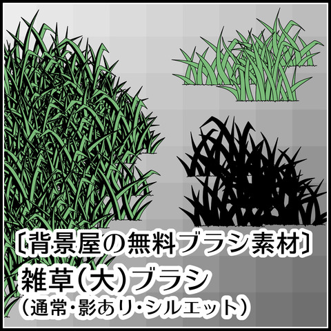 雑草(大)ブラシの使い方01