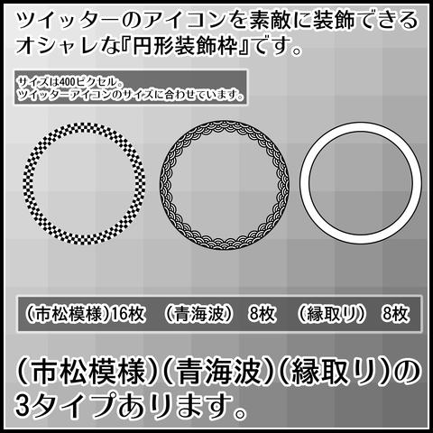 ツイッター用円形装飾枠の使い方02