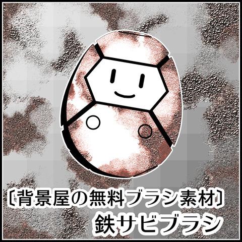 鉄錆ブラシの使い方01