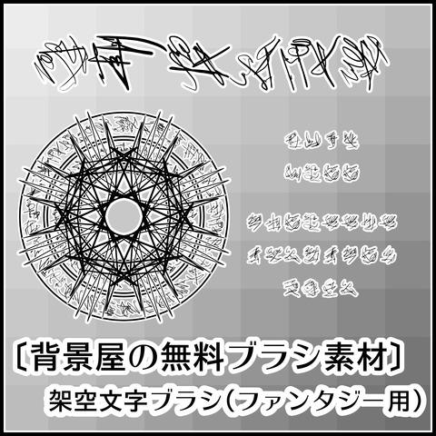 架空文字ブラシの使い方01
