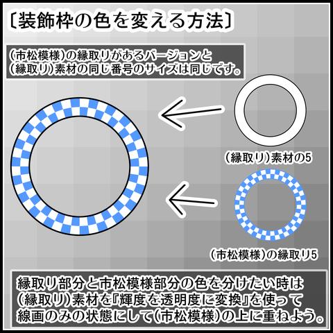 ツイッター用円形装飾枠の使い方04