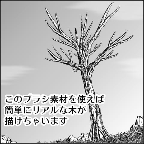 木ブラシ(影が濃い)の使い方02