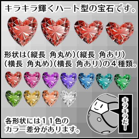 背景屋の宝石(カラーのハート)の使い方02