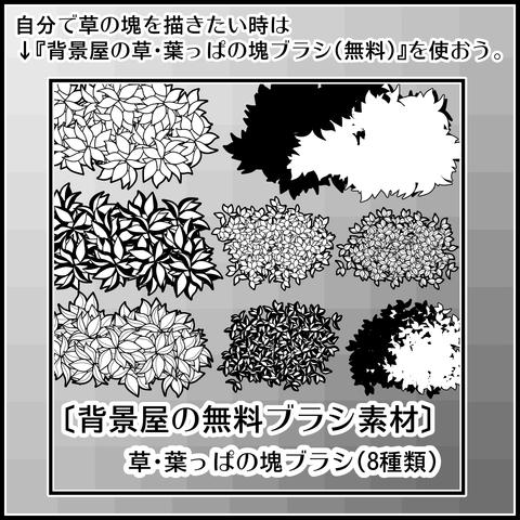 背景屋の草の塊カラーの使い方05