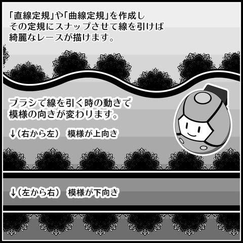 レースブラシの使い方03