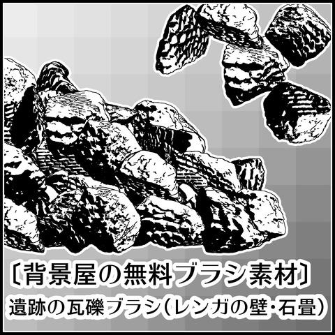 遺跡の瓦礫ブラシの使い方01