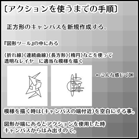 レースや魔法陣を作るアクションの使い方 03