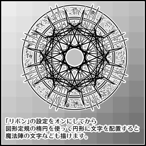 架空文字ブラシの使い方03