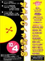 鬼のへそ祭り09ポスター(みるるん用)