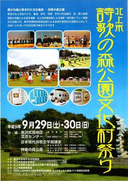 2012bunkamuramaturi_omote