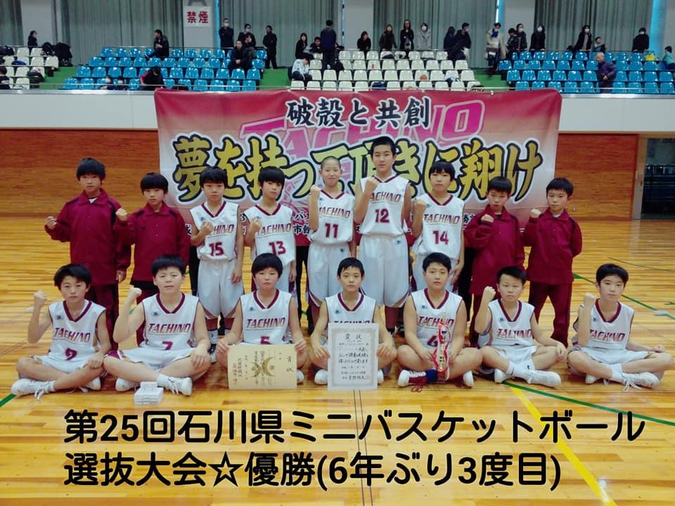 ミニバス 爆サイ 秋田市 秋田市バスケットボール協会