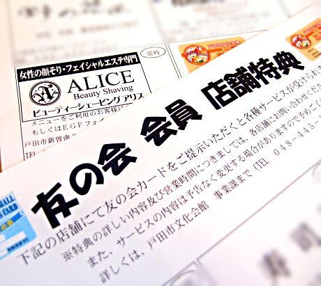 戸田市文化会館,友の会 ,ビューティーシェービングアリス