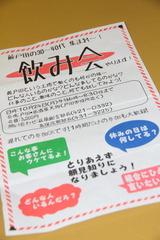 蕨戸田理容組合