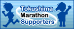 tokushima marathon supporters