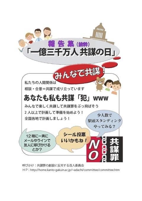 1億3千万人共謀の日報告集(抜粋)