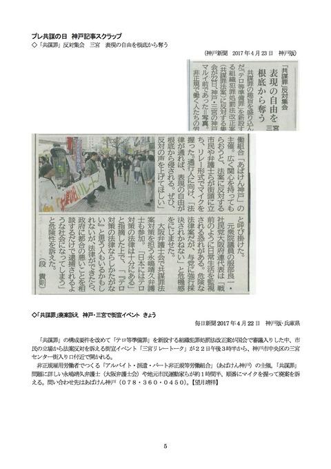 1億3千万人共謀の日報告集(抜粋)のコピー6