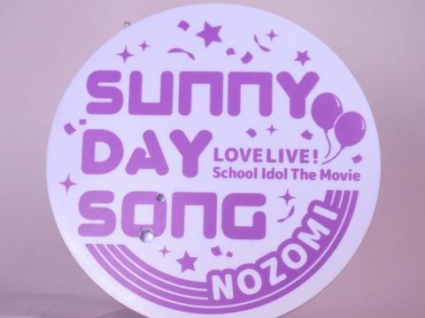 """ラブライブ! SPMフィギュア """"東條希 - SUNNY DAY SONG""""031"""