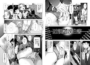 近親痴●白書【1話立ち読み付き】
