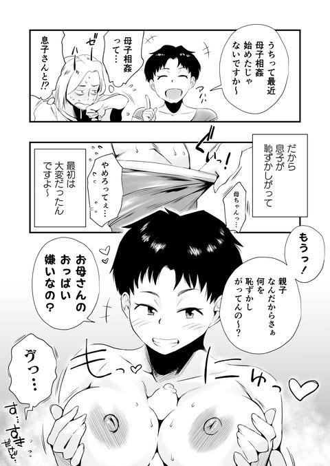 どのママが好き?~山口家の場合~_008