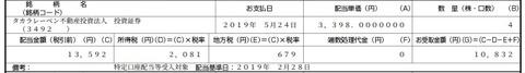 FireShot ot.jp_web_DplayAction.do_meNo=2019