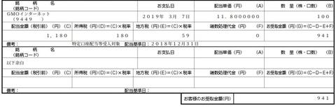 Fypot.jp_web_DocumentTextDisplayActio=2019