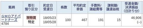 FireShot Csec.co.jp_ETGate_